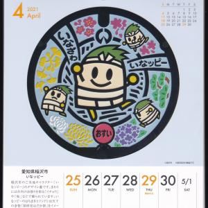 マンホールカレンダー