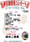 春日部街角コンサート!