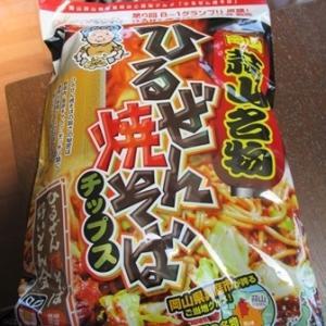 蒜山名物 ひるぜん焼そばチップス & ひるぜん焼そば風柿の種
