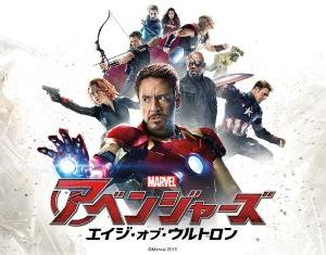 アベンジャーズ/エイジ・オブ・ウルトロン ☆☆