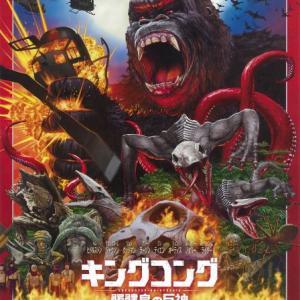 キングコング:髑髏島の巨神 ☆☆☆
