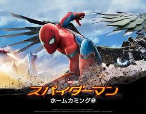 スパイダーマン:ホームカミング ☆☆