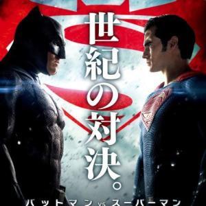 バットマン vs スーパーマン ジャスティスの誕生 ★