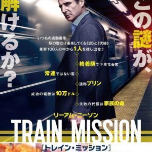 トレイン・ミッション ☆☆☆★