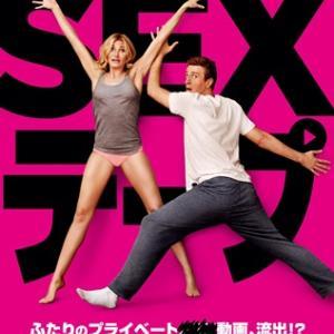 SEXテープ ☆☆☆☆★