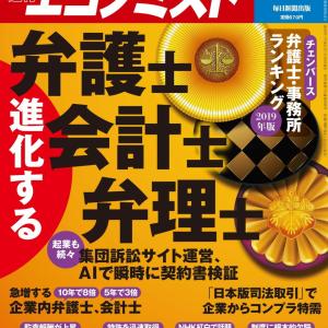 弁理士の記事 週刊エコノミスト