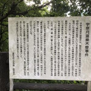 宇奈月温泉木管事件 初めて権利の濫用が判決文に