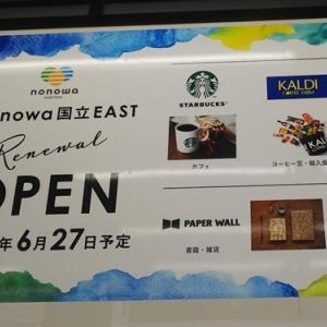 カルディがやって来る!日本初のスタバもやって来る!