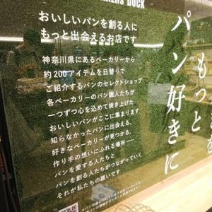 40ブランドがいちどに買えるパンスクエア@横浜高島屋