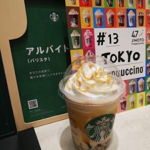 47 JIMOTOフラペチーノ #13 TOKYO