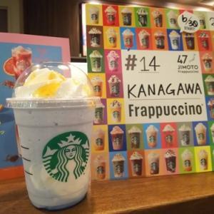 47 JIMOTOフラペチーノ #14 KANAGAWA