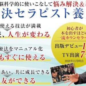 【6/21心理学で幸せをプロデュースする 矢野惣一✖️かさこ対談in札幌】