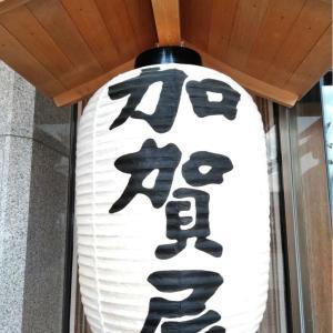 初めての能登の旅1 加賀屋に泊まったよ!