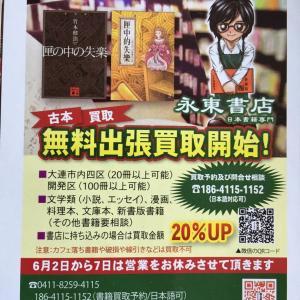 永東書店で本を買い取ってもらったよ♪