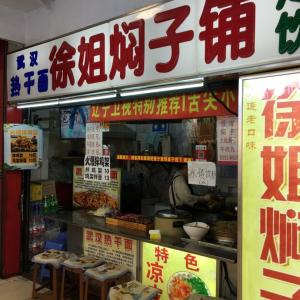 最近お気に入りの麺スタンド