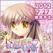 『Rewrite Hf』発売日発表! ますとばい!