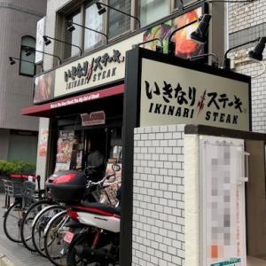 いきなりステーキデビュー
