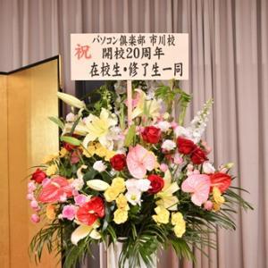 アカデミーパソコン倶楽部市川校 開校20周年記念祝賀会を終えて