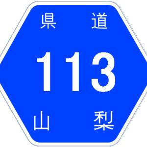 山梨県道113号 甲府精進湖線