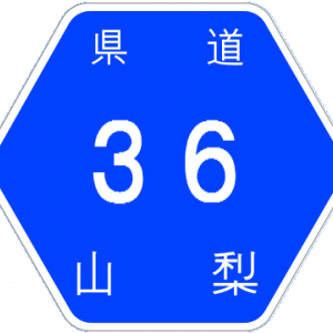 山梨県道36号 笛吹市川三郷線