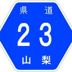 山梨県道23号 韮崎増富線