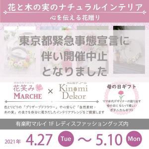 「母の日ギフト 期間限定ショップ」@有楽町マルイ開催中止のお知らせ
