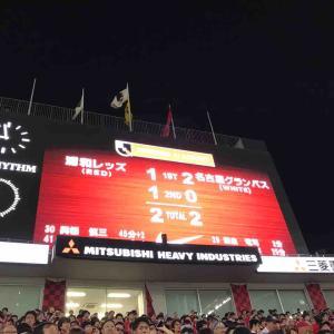 浦和レッズ vs 名古屋グランパス