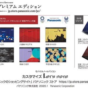 パナソニック春の新モデル、レッツノート「SV9」などを発表