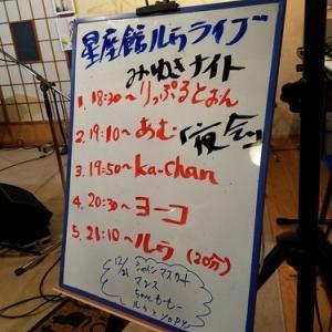 """ルゥライブ""""みゆきナイト""""♪"""