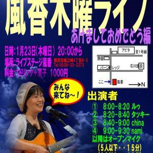 風香木曜ライブに参加します♪