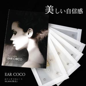 【商品】EAR COCO #耳つぼジュエリー