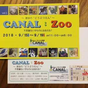 CANAL:Zoo グループ作品展