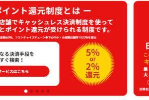 ヤフートラベルでもキャッシュレス決済5%還元対応!