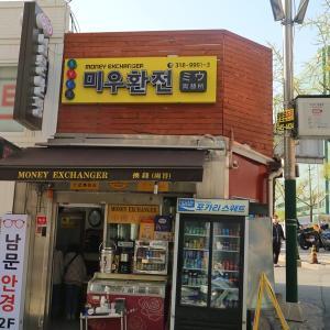【南大門市場】ソウル駅からも近く!公認両替所