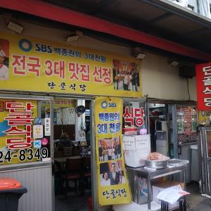 【七星市場】大邱のB級グルメ!炭火焼き豚プルコギ専門店