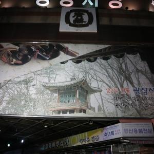 【広蔵市場】韓国グルメ番組でも紹介!テグメウンタン専門店