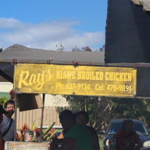 【ハワイ旅行】フリフリキチン「Ray's KIAWE BROILED CHICKEN」