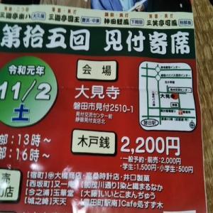 11月2日に、第15回見付寄席。前売り券2000円