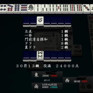 天鳳、三麻一般卓カン3筒で立直したら一発自摸ドラ8裏2で役満24000点になってしまったのだ