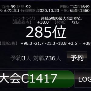 天鳳、「Mリーグファンカップ」連続5戦のスコアが+38で、285位