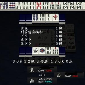 天鳳、三麻一般卓、立直自摸ドラ4赤1裏5で12翻18000点。カンしてくれてありがとうなのだ