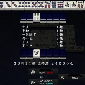 天鳳、三麻一般卓、立直平和一通混一色ドラ2裏2の24000点、こんなに高いとはごめんなさい