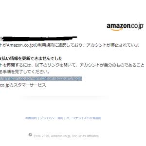 アマゾンのフィッシングメールが来た。パソコンからはアクセスできない。普通にアマゾン開いたら何も止まっていない