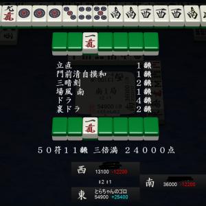 天鳳、一般卓三麻で立直自摸三暗刻南ドラ4裏2の三倍満はラッキーすぎるのだ。こんなことはなかなかない