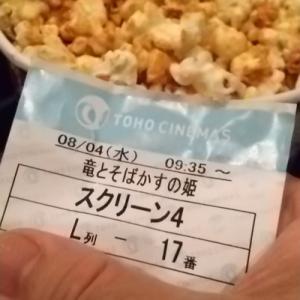 久しぶりに映画館に来た。夏休みの子供たちがいる