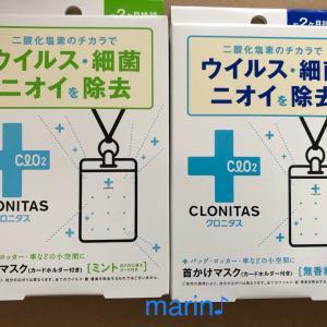 クロニタス ウイルス除去・除菌・消臭 首かけマスク