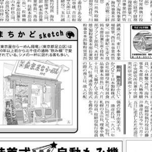 まちかど sketch #25「東京屋台らーめん翔竜」