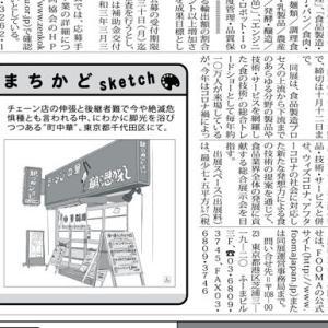 まちかど sketch #27「鶴の恩がえし」