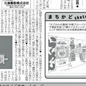 まちかど sketch #28「麺テイスティング・カフェショップ MENSTA」