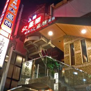 上野太昌園 別館